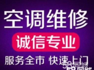 成都华阳区花木空调拆装加氟 空调单拆单装多台优惠