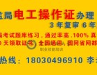 华阳电工证办理 成都哪里可以办电工证