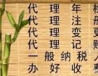 代办广州海珠代理记账公司 代办海珠区代理记账报税收费标准