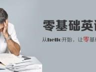 苏州高新零基础英语口语培训