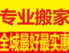 杭州下沙搬家哪个好,江干区长短途搬家一趟多少钱,杭州下沙搬家