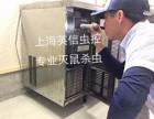 灭鼠杀虫 英信灭鼠杀虫公司 上海专业灭鼠杀虫公司