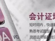 深圳财会辅导,罗湖会计资格辅导培训机构