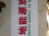 金山枫泾~枫惠广告门头,灯箱,雕刻,亚克力,喷绘写真,名片