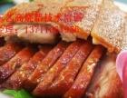 广州烧腊学习套餐加盟 投资金额 1万元以下