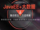 上海Java培训,网络工程师培训,Web前端培训