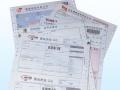 电脑纸联单、商用表格、保密信封(工资单)煤气缴费单