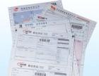 两边带孔收费收据,送货单,过磅单,账单,工单印刷