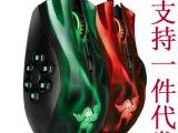 雷蛇鼠标 那伽梵蛇六芒星鼠标 英雄联盟LOL游戏鼠标 自定义鼠标