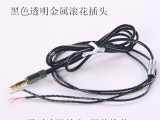 DIY耳机维修线 黑色透明耳机线 更换线 发烧线材 升级线 批发