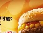 汉堡王加盟费多少钱/汉堡加盟店10大品牌/快餐加盟