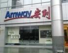 北京朝阳区哪里有安利专卖店?