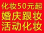 化妆50-880元,昆明新娘化妆跟妆,年会活动演员化妆
