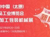 2021中国太原食品工业博览会暨食品加工包装机械展