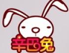 辛巴兔童装 诚邀加盟