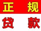 徐州泉山彭城广场终于找到哪里可以办理急用钱贷款呢
