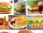 炸鸡汉堡 奥尔良汉堡加盟 快餐