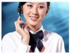温岭夏普电视维修点电话客服服务报修免费上门