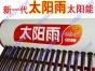 出售太阳雨太阳能热水器