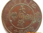 江津大清铜币免费鉴定市场价值快速收购