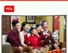 TCL48寸曲面电视