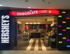 好时巧克力加盟要多少钱
