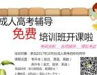 广西民族大学来宾函授站在哪里报名好来宾函授成人高考班报名处
