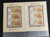 青岛回收连体钞 青岛收购纪念钞 青岛回收纪念币价格