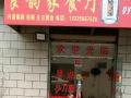 秀山通达广场快餐店低价转让