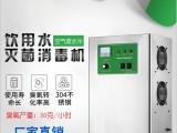 广州启立臭氧发生器怎么样水处理臭氧消毒机 启立臭氧联系电话