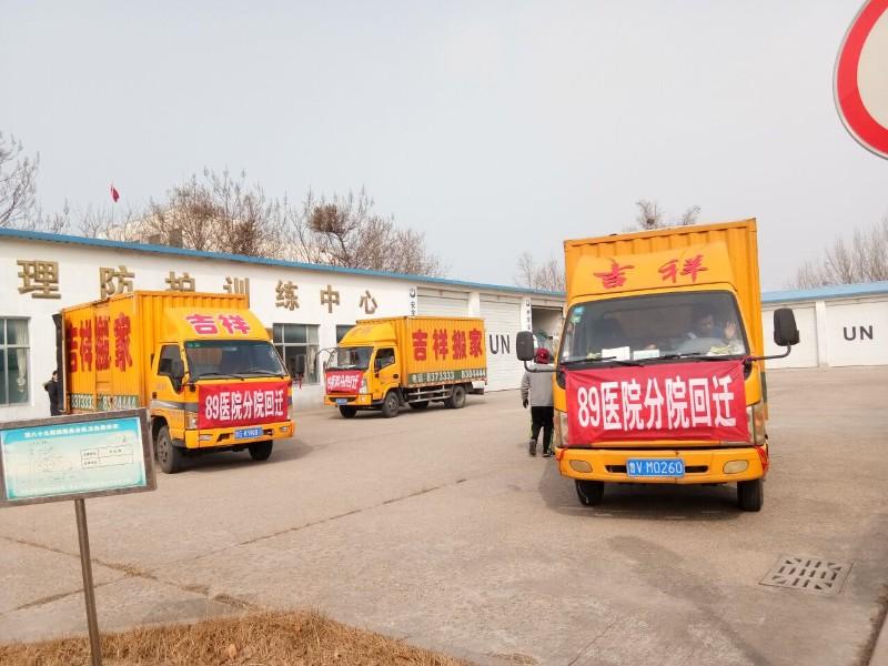 潍坊吉祥搬家专搬设备企事业单位工厂家庭搬迁6899669