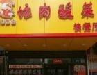 (个人)和平三好街医大二院快餐饭店出兑