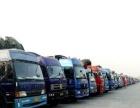 大连十佳物流/全国行李托运、整车包车、全国货物搬家