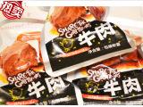 欧滋卤味牛肉 真空独立小包装 牛肉类零食一件5斤