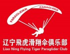 辽宁飞虎滑翔伞俱乐部