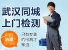 武汉甲醛检测多少钱,活动优惠价100元/点,武汉测甲醛公司