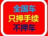 急 北京汽车抵押贷款 房屋抵押贷款