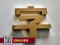 深圳公司背景墙logo,招牌广告制作