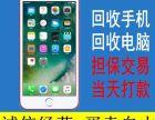 都市枫林附近苹果8PLUS二手手机上门收购典当