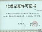 广益汽配城附近兼职会计代理记账公司注册商标会计上门拿单