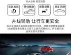 武汉盲区监测和并线辅助多少钱加装一套盲区检测系统多少钱