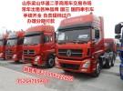 出售二手东风天龙双驱牵引车 420马力 办理分期付款3年10万公里面议