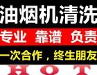 南京油烟机清洗公司 南京安全可靠清洗服务周到 收费合理