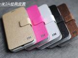 小米2a手机保护套红米note皮套支架米2/2S壳小米M3手机套