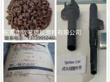 PPS筷子材料 阻流线圈 导杆 点火线圈外壳 1140