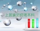 在扬州上班族如何获取本科学历