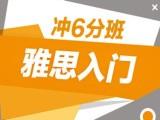 石景山 雅思英语培训,雅思6-6.5分培训,托福90分培训