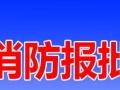 低价上网代办北京网上消防手续备案先代办后付款先代办