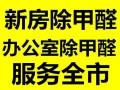 新房/车空气检测治理,武汉专业空气净化,除醛除异味
