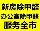 武汉除甲醛公司-武汉甲醛检测机构-武汉绿蓓蕾甲醛检测治理中心